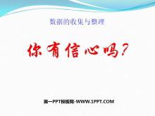 《你有信心吗?》数据的收集与整理PPT课件