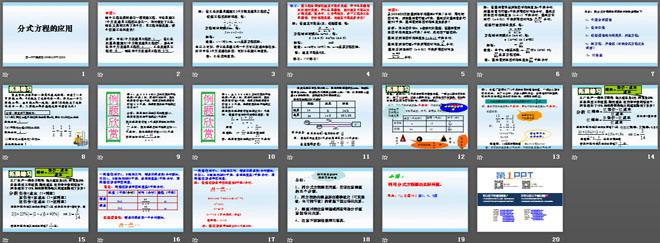 《分式方程的应用》分式PPT课件