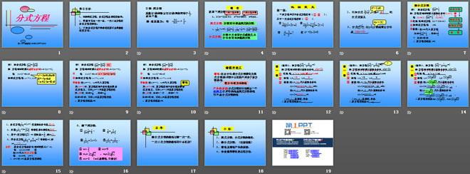 《分式方程》分式PPT课件