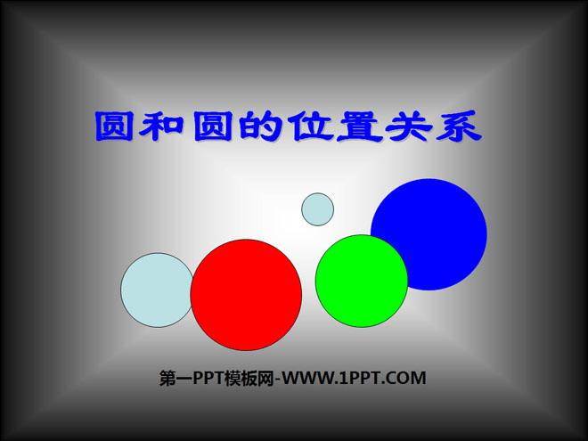 《圆和圆的位置关系》圆ppt课件2