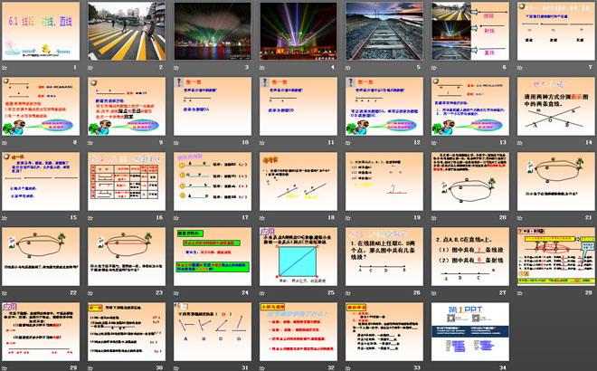 《平面、时间、线段》基本教师课件PPT图形做射线花太多直线备课图片