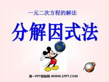 《分解因式法》一元二次方程PPT课件
