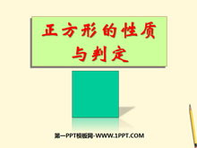 《正方形的性质与判定》特殊平行四边形PPT课件