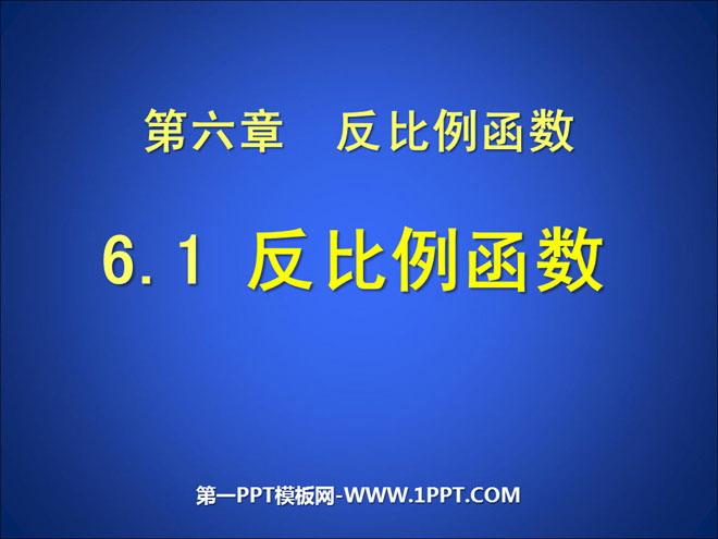 《反比例函数》PPT课件