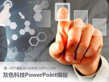 手指方块背景的科技幻灯片中国嘻哈tt娱乐平台