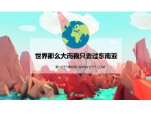 旅游攻略PPT:东南亚旅游PowerPoint