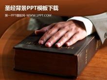 圣经背景的基督教PPT模板下载