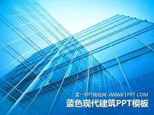 大气蓝色建筑背景PPT模板下载