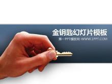 金钥匙背景PPT模板下载