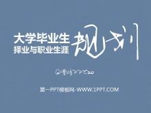 大学毕业生职业规划PPT下载
