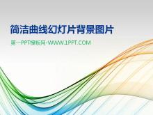 赋有科技感的彩色曲线PPT背景图片