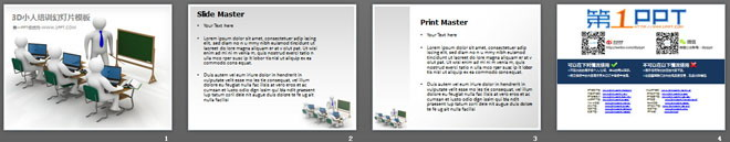 3D立体小人上课PPT模板