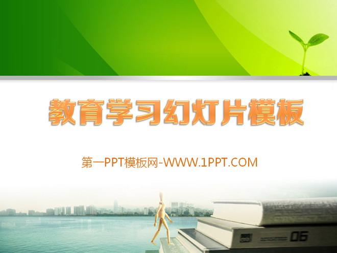 清新绿色课本背景的教育学习PPT模板下载