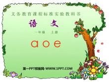《aoe》PPT课件