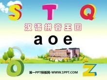 《aoe》PPT课件3