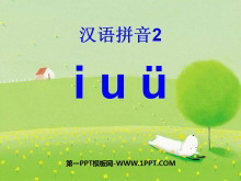 《iuv》PPT课件3