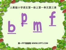 《bpmf》PPT�n件5