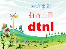 《dtnl》PPT课件4