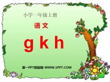 《gkh》PPT课件