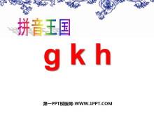 《gkh》PPT课件2