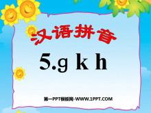 《gkh》PPT课件3