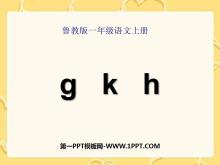 《gkh》PPT课件4
