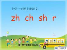 《zhchshr》PPT课件4