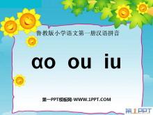 《aoouiu》PPT课件5