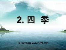 《四季》PPT课件4