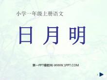 有趣的汉字 会意字_日月明PPT - 第一PPT