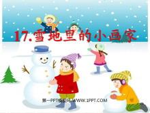 《雪地里的小��家》PPT�n件4