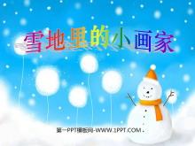 《雪地里的小��家》PPT�n件5