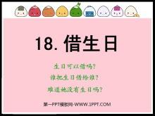 《借生日》PPT�n件5