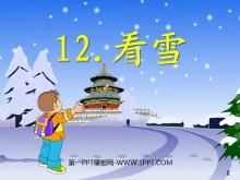《看雪》PPT课件2