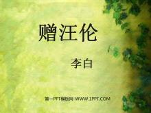《赠汪伦》PPT课件7