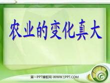 《农业的变化真大》PPT课件4