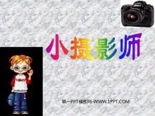 《小摄影师》PPT课件