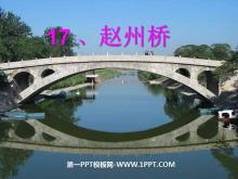 《赵州桥》PPT课件