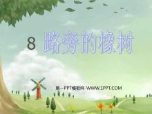 《路旁的橡树》PPT课件6