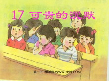 《可贵的沉默》PPT课件10