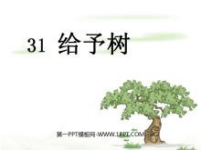 《给予树》PPT课件