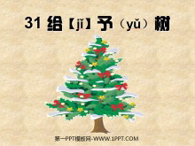 《给予树》PPT课件2