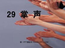 《掌声》PPT课件3