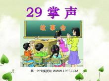 《掌声》PPT课件2