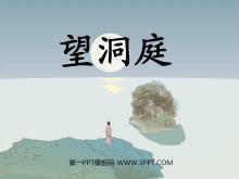 《望洞庭》PPT课件5
