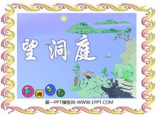 《望洞庭》PPT课件6