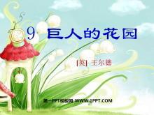 《巨人的花园》PPT课件2