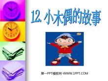 《小木偶的故事》PPT课件2