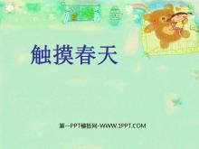《触摸春天》PPT课件6