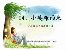 《小英雄雨来》PPT课件5